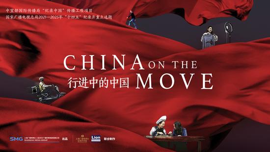《行进中的中国》海报