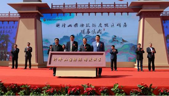 兴隆山国际旅游度假区牌匾揭幕仪式现场