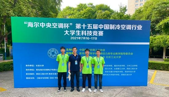 兰州工业学院在第十五届中国制冷空调行业大学生科技竞赛中喜