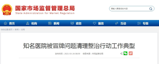 国家市场监督管理总局网站截图。