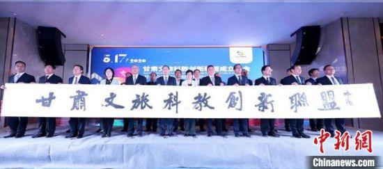图为甘肃文旅科教创新联盟成立现场。