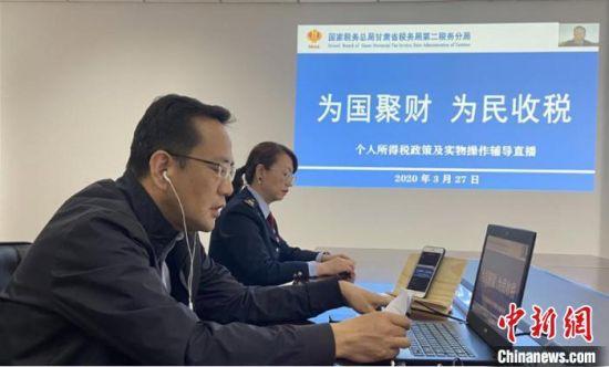图为甘肃省税务局第二税务分局负责人为纳税人上网课。