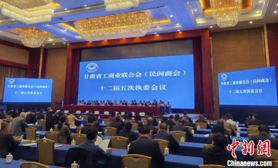 4月13日,甘肃省工商业联合会(民间商会)十二届五次执委会议在兰州召开。 丁思 摄