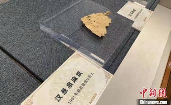 图为展出的汉代纸张 李纯 摄