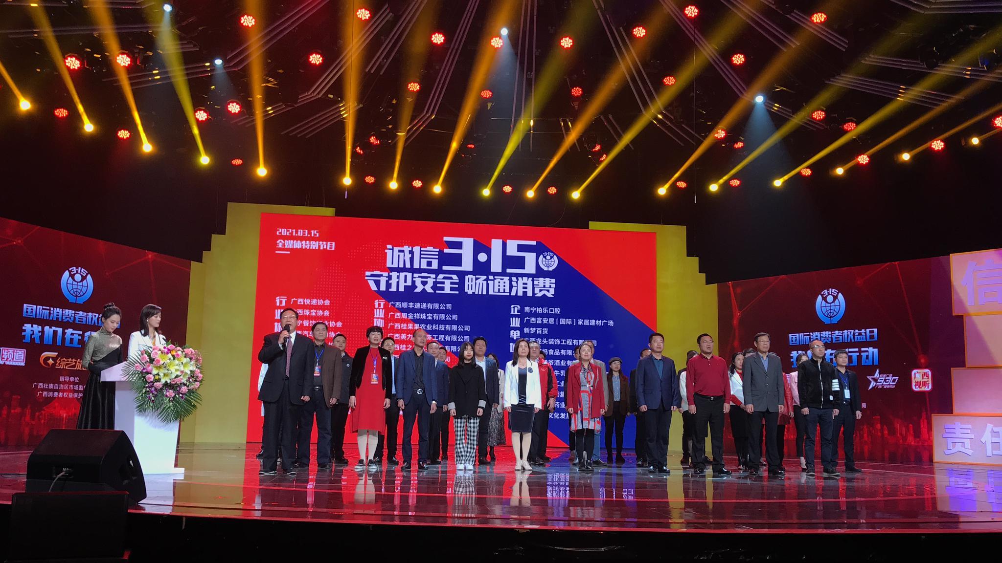 """2021年""""3•15""""国际消费者权益日特别节目即将播出"""