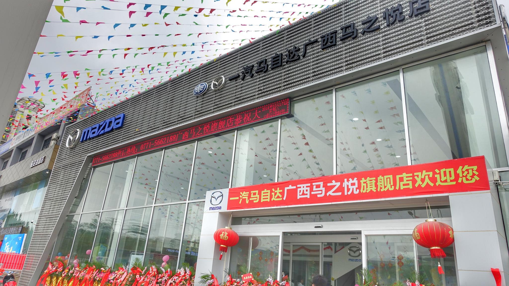 一汽马自达广西马之悦旗舰店正式开业