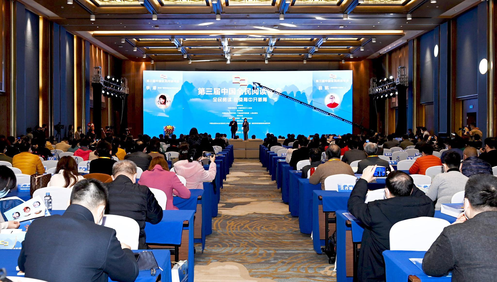 第三届中国全民阅读年会在南宁召开