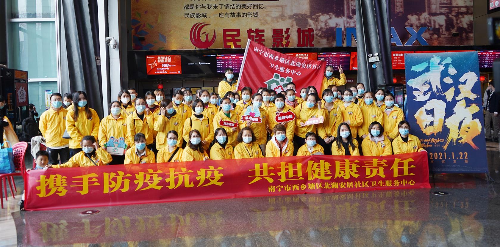 南宁民族影城开展感恩医护人员公益观影活动