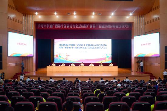 贵港召开广西第十五届运动会筹备动员大会