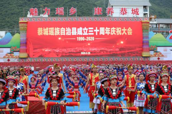 恭城瑶族自治县成立三十周年啦