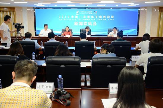 2019中国-东盟电子商务论坛新闻吹风会召开