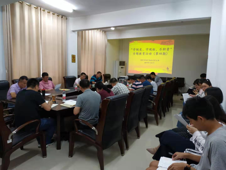 柳州市体育局专题教育活动圆满结束