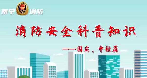 国庆、中秋假期南宁消防发布消防安全提示