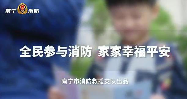 南宁消防 宣传公益短片《假如可以重来》