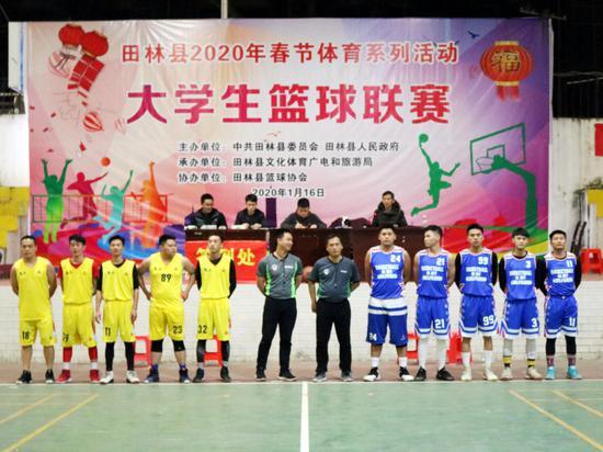 田林2020年迎新春大学生篮球联赛开幕