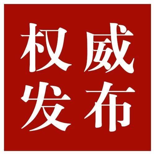 """广西安徽调整省委常委 三地任命政府代理""""一把手"""""""