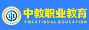 中教职业教育