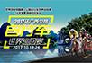 环广西公路自行车世界巡回赛吉祥物征集火热进行中,头奖2万元等你来拿!