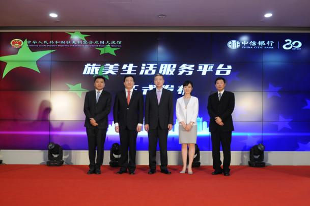 中信银行推出旅美生活服务平台