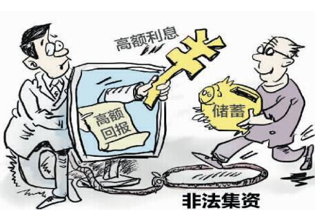 分期付款无需还款还能分红 桂林男子被套8000元