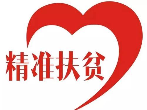 中央单位全力帮扶广西贫困县脱贫 共投入22.27亿元
