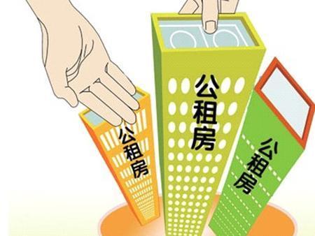 南宁拟放宽公租房申请条件 建立租金优惠制度