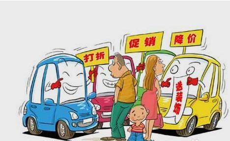 南宁:购车优惠政策暗藏猫腻 钱款交易需谨慎