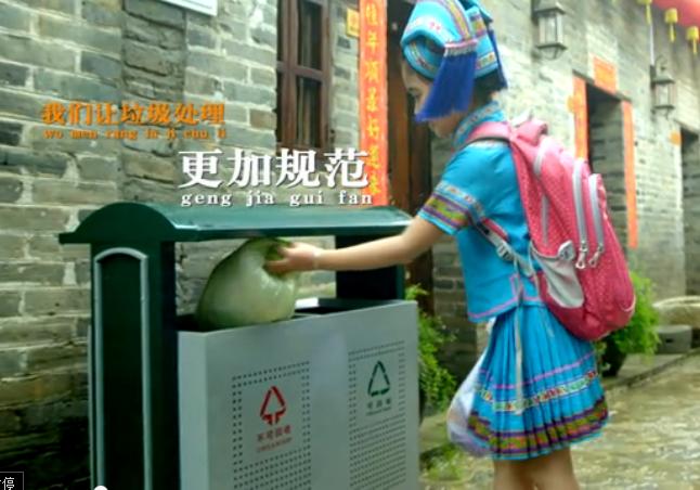 广西《乡村清洁条例》普法宣传片