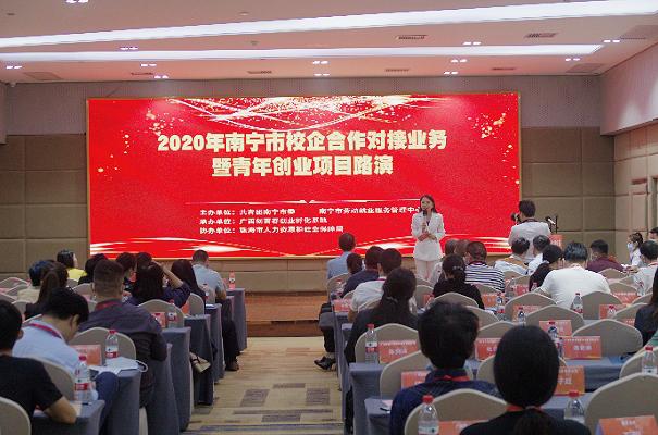 2020南宁市校企合作对接暨创业项目路演