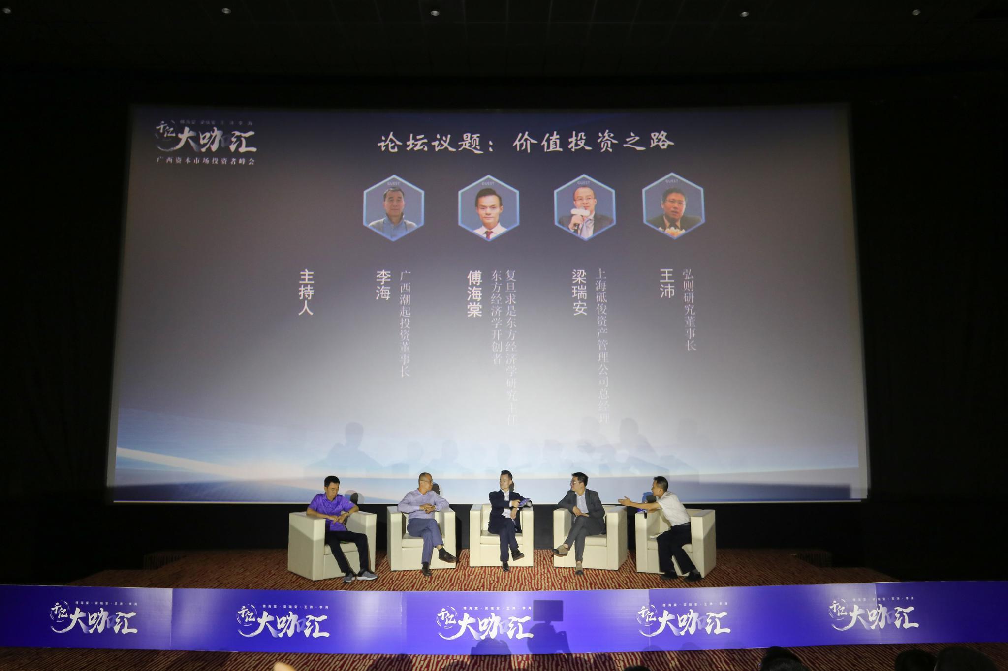 千亿大咖汇-广西资本市场投资者峰会成功举办