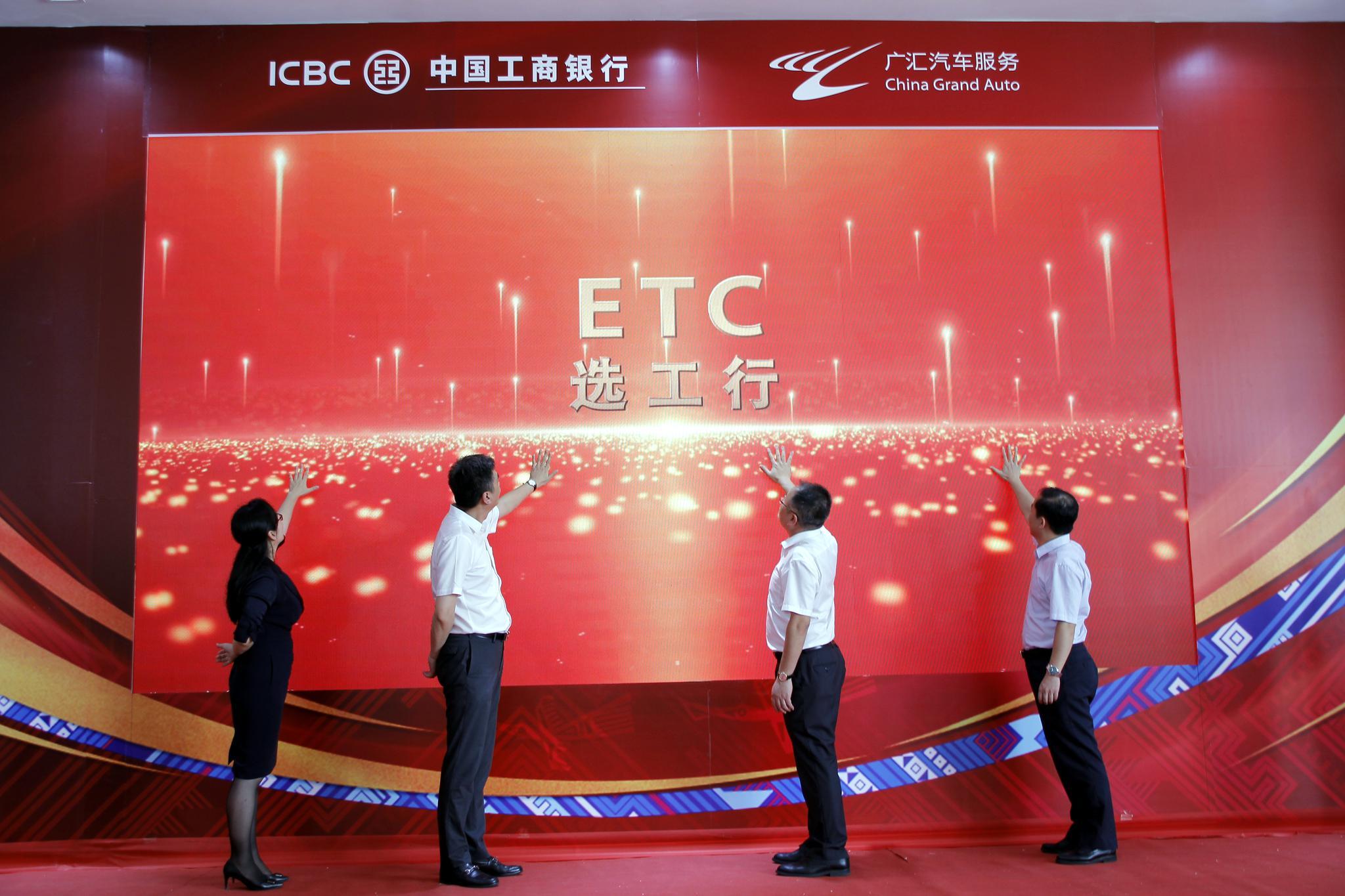 工行与广汇签订ETC业务合作协议