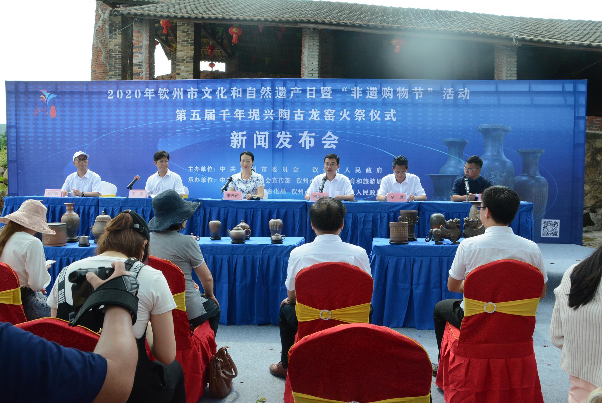 第五届千年坭兴陶古龙窑火祭仪式新闻发布会隆重举行