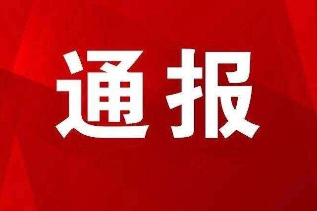 权威发布!南宁9名党员干部因违纪违法被通报