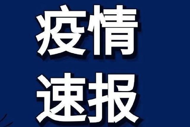 10月11日广西无新增 现有在治境外输入确诊病例2例