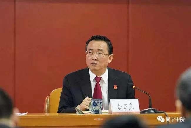 南宁中级人民法院党组成员 、副院长余万庆被查
