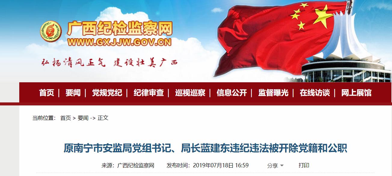 原南宁市安监局党组书记、局长违纪违法被双开