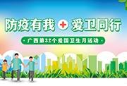广西第32个爱国卫生月活动