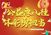 广西体育彩票20周年专题
