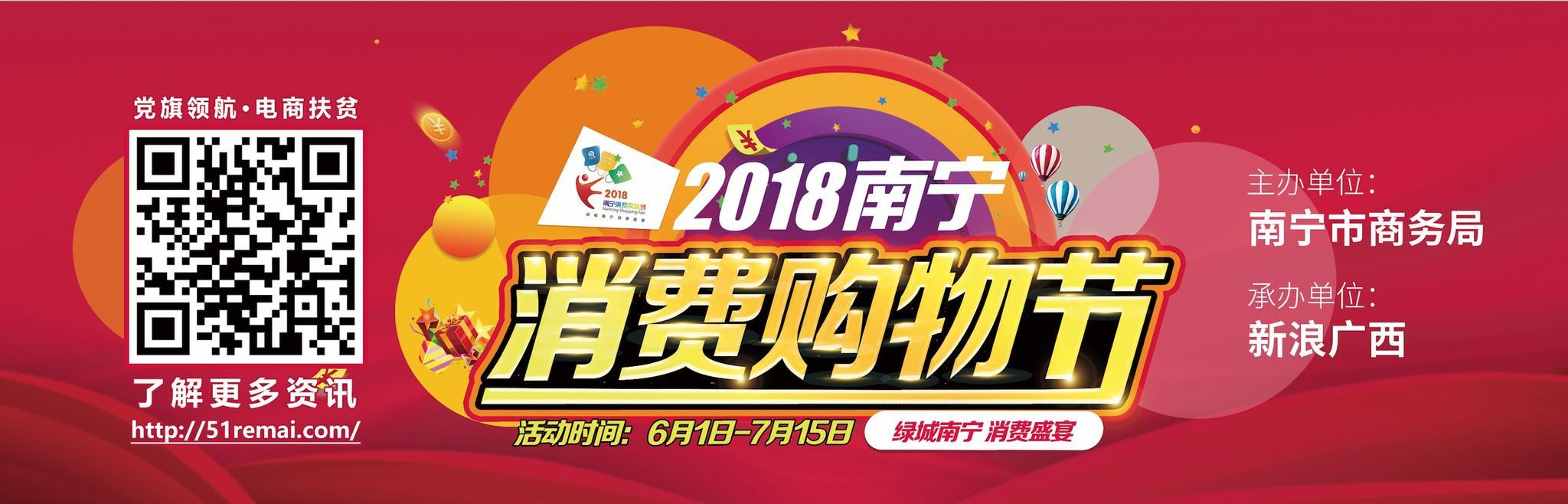 2018南宁消费购物节