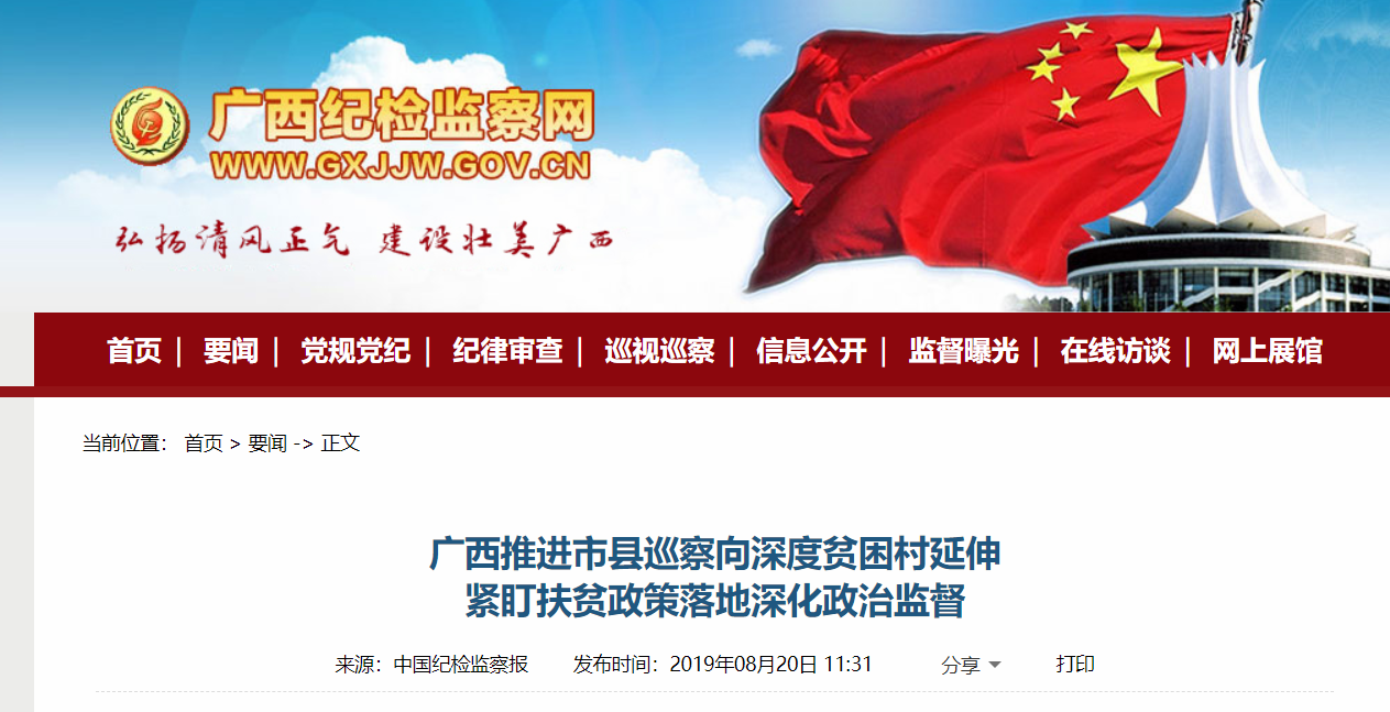 广西推进市县巡察向深度贫困村延伸 紧盯扶贫政策落地