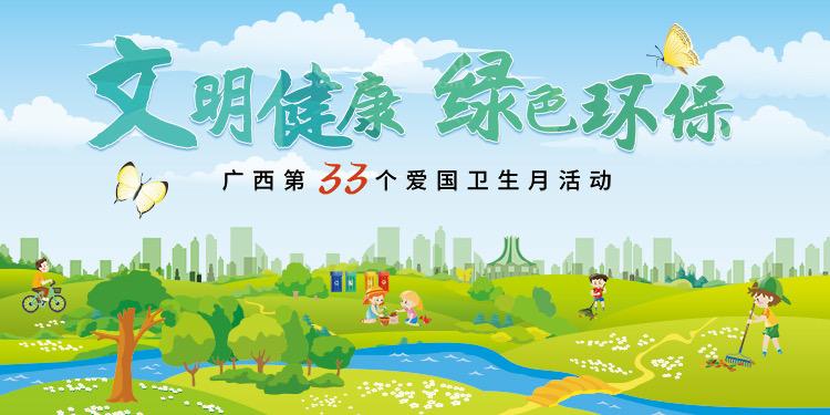 广西第33个爱国卫生月活动