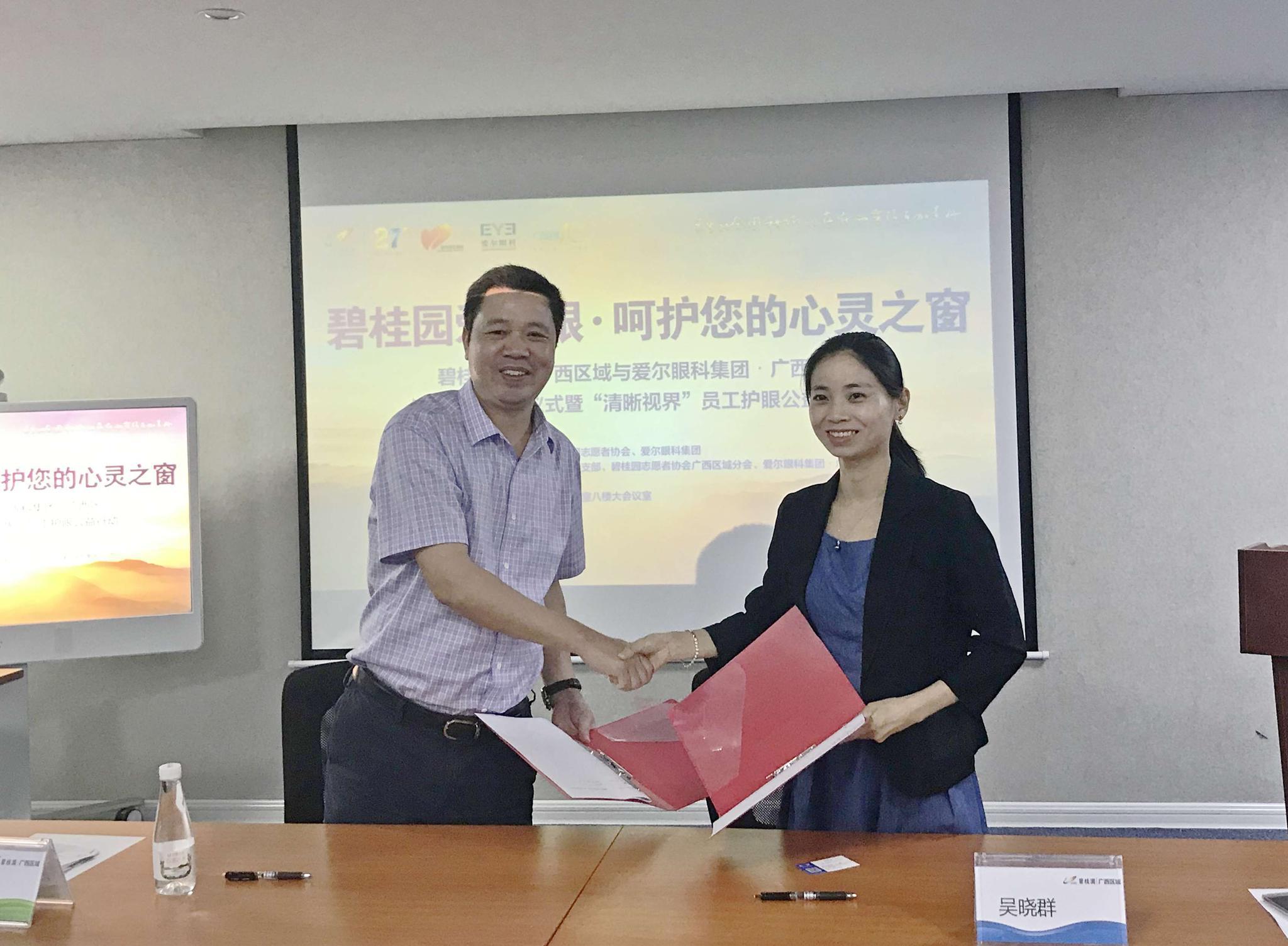 碧桂园·爱尔眼科眼健康公益项目在桂启动