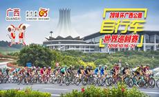 2018格力·环广西公路自行车世界巡回赛于10月16日-21日举行…