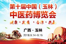 第十届中国(玉林)中医药博览会9月14日开幕,南方药都等你来