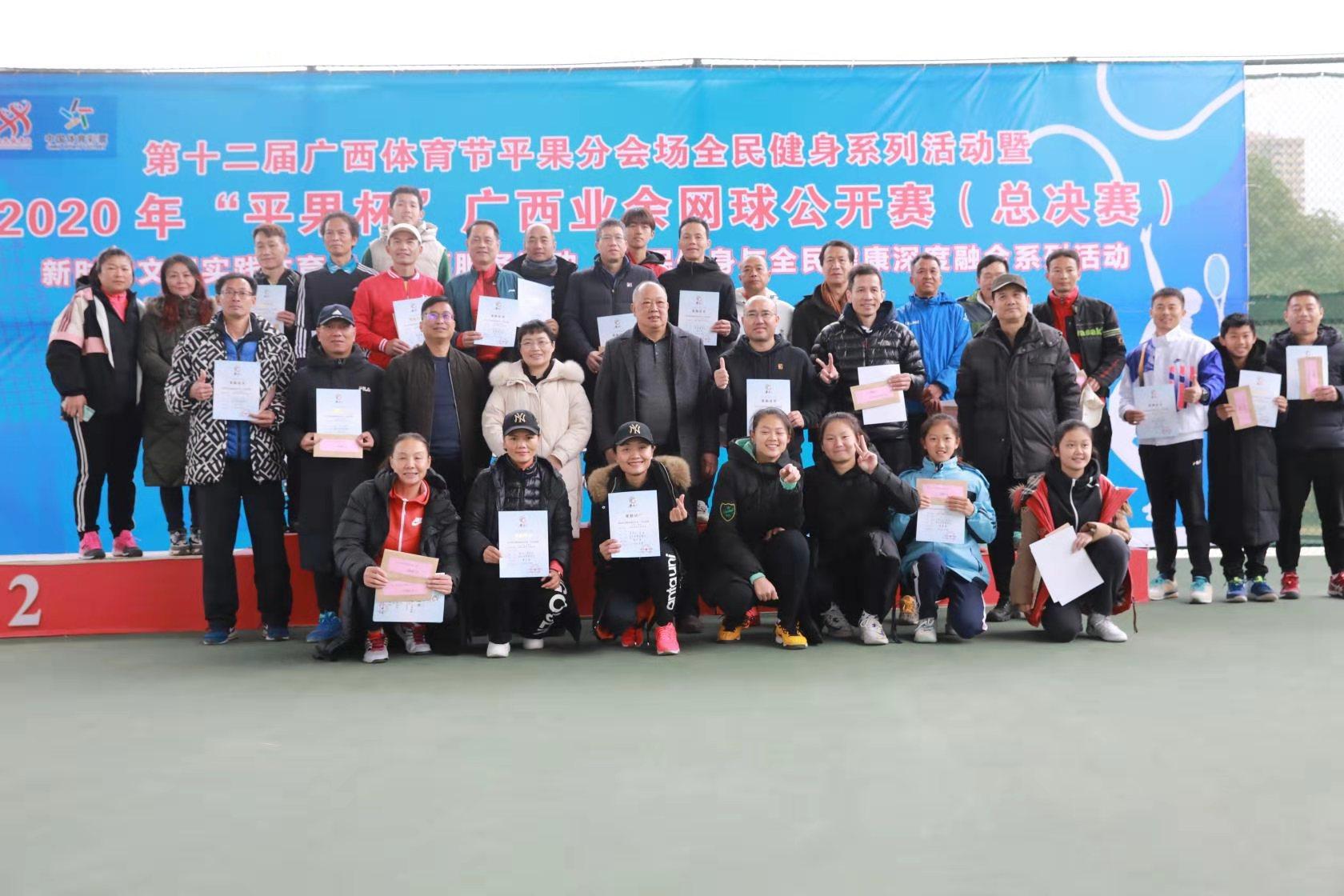 """2020年""""平果杯""""广西业余网球公开赛总决赛结束"""