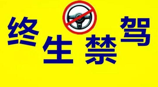 2020年广西108人被终生禁驾 其中年龄最小仅18岁