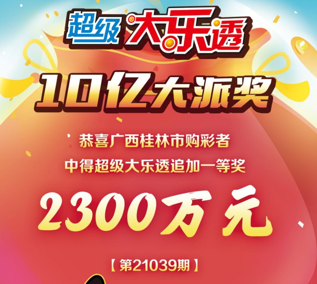 桂林购彩者喜中2300万!