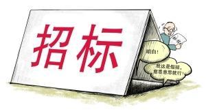 广西将对建设工程招标代理机构开展专项检查