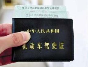 收好处费免学时 民警违规审验异地驾驶证近2万本
