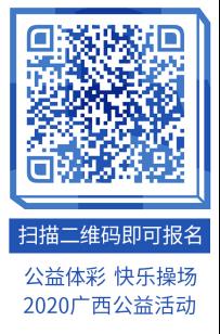"""""""公益体彩 快乐操场""""报名入口"""